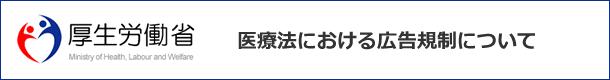 厚生労働省/医療法における広告規制について